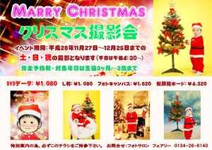 クリスマス2016.jpg