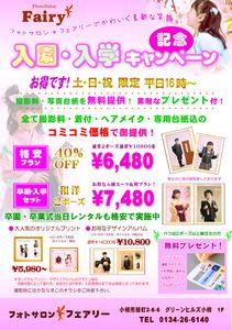 入園・入学キャンペーン2017.jpg