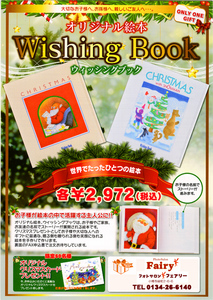wishingbook.jpg